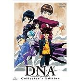 D・N・A2 ~何処かで失くしたあいつのアイツ~ Collector's Edition [DVD]
