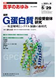 2010年5月29日 vol.233 No.9 最新 G蛋白質共役受容体研究