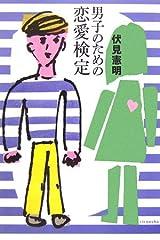 男子のための恋愛検定 (よりみちパン!セ) 単行本