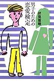 男子のための恋愛検定 (よりみちパン!セ)