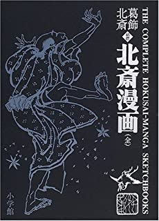 葛飾北斎 <初摺> 北斎漫画(全) (4096818119) | Amazon price tracker / tracking, Amazon price history charts, Amazon price watches, Amazon price drop alerts