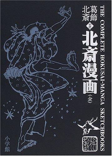 北斎漫画―初摺の詳細を見る