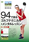 94で回るゴルフテクニカル&メンタルレッスン トータル編 [DVD]