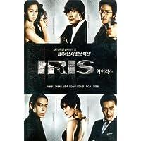アイリス IRIS DVD BOX 韓国版 リージョン3(日本のDVDプレーヤーでは見ることができません・日本語字幕はありません)