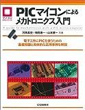 PICマイコンによるメカトロニクス入門―電子工作にPICを使うための基礎知識と具体的な応用事例を解説 (マイコン活用シリーズ)