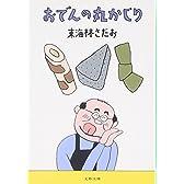 おでんの丸かじり (文春文庫)