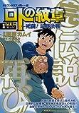 ドラゴンクエスト列伝 ロトの紋章 ~死闘! 最終決戦~ (ヤングガンガンコミックス)