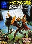ドラゴンランス戦記〈6〉天空の金竜 (富士見文庫―富士見ドラゴン・ノベルズ)