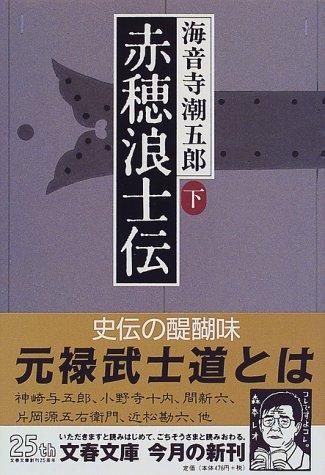 赤穂浪士伝〈下〉 (文春文庫)