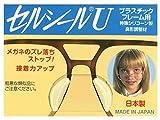 セルシールU 3ペア Mサイズ 【鼻あて部分がプラスチックの場合メガネずり落ち防止】