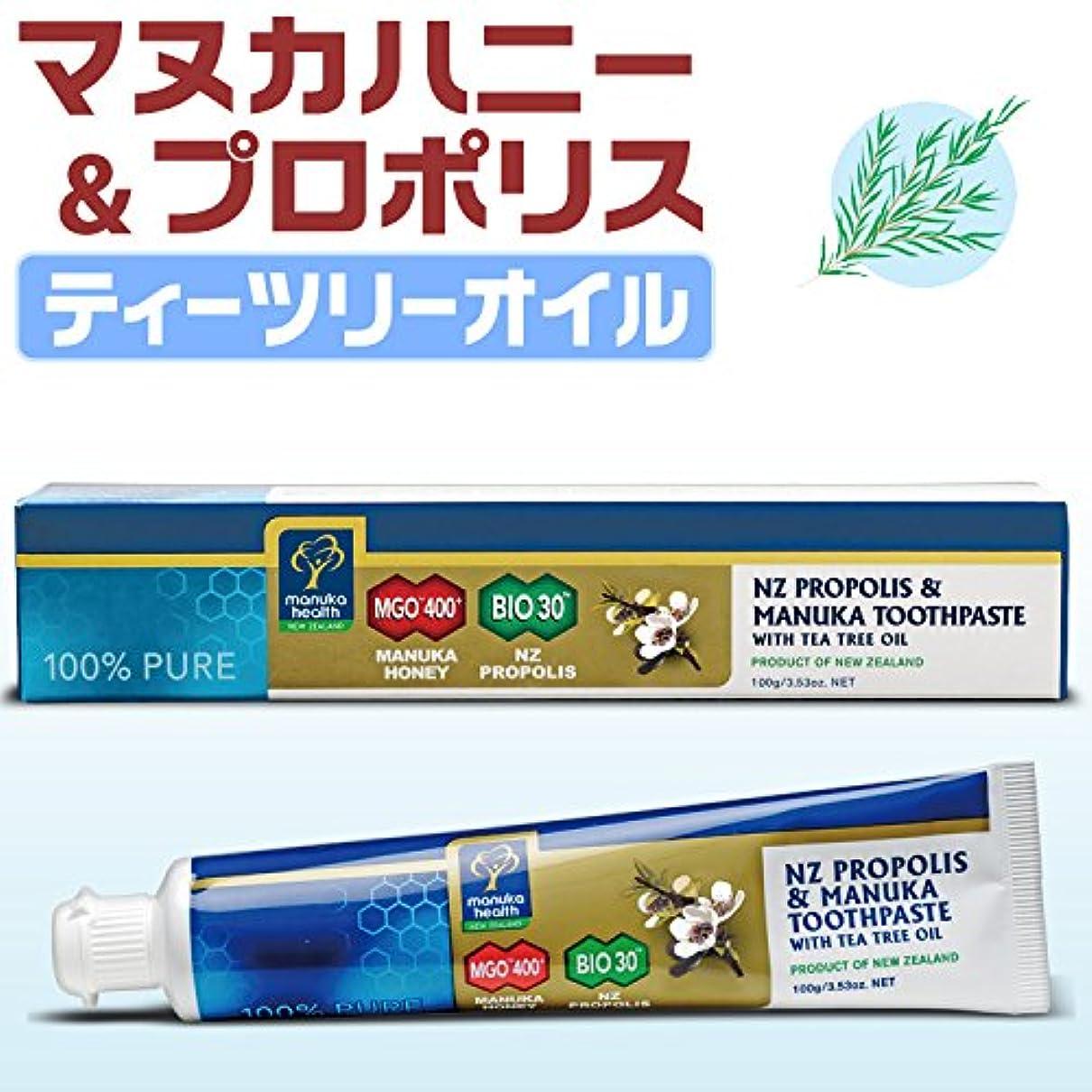 後方に月曜日爆発物プロポリス&マヌカハニー MGO400+ ティーツリーオイル 歯磨き粉 [100g]青