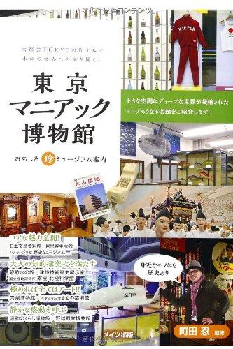 東京マニアック博物館おもしろ珍ミュージアム案内の詳細を見る