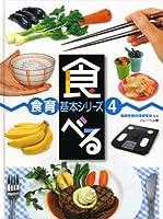 食べる (食育基本シリーズ)