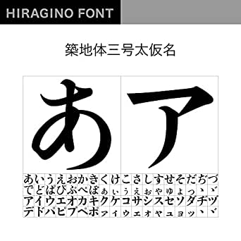Amazon.co.jp: OpenType 築地体三号太仮名 [ダウンロード