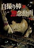自撮り棒×怨念動画 [DVD]