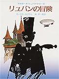 リュパンの冒険 (創元推理文庫 107-18 アルセーヌ・リュパン・シリーズ)