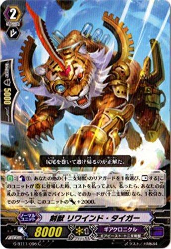 カードファイトヴァンガードG 第11弾「鬼神降臨」/G-BT11/096 刻獣 リワインド・タイガー C