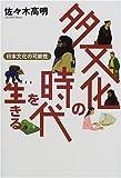 多文化の時代を生きる―日本文化の可能性 画像