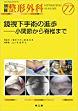鏡視下手術の進歩: 小関節から脊椎まで (別冊整形外科)