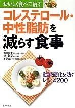 コレステロール・中性脂肪を減らす食事―おいしく食べて治す 動脈硬化を防ぐレシピ200 (おいしく食べて治す)