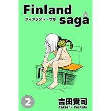 フィンランド・サガ(性)2