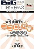 大谷由里子の「ココロの元気」のつくり方~「感じて・興味を持って・動く」人づくり!~[CD]