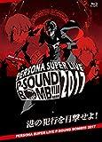 PERSONA SUPER LIVE P-SOUND BOMB!!!! 2017 〜港の犯行を目撃せよ!〜【2枚組Blu-ray】