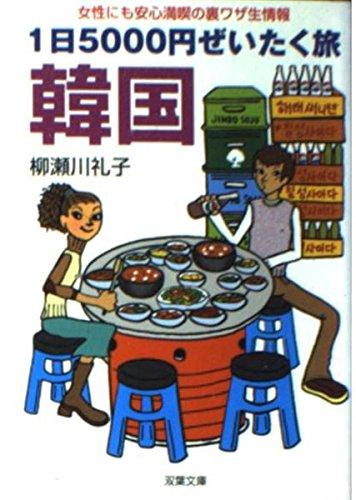 1日5000円ぜいたく旅 韓国―女性にも安心満喫の裏ワザ生情報 (双葉文庫)