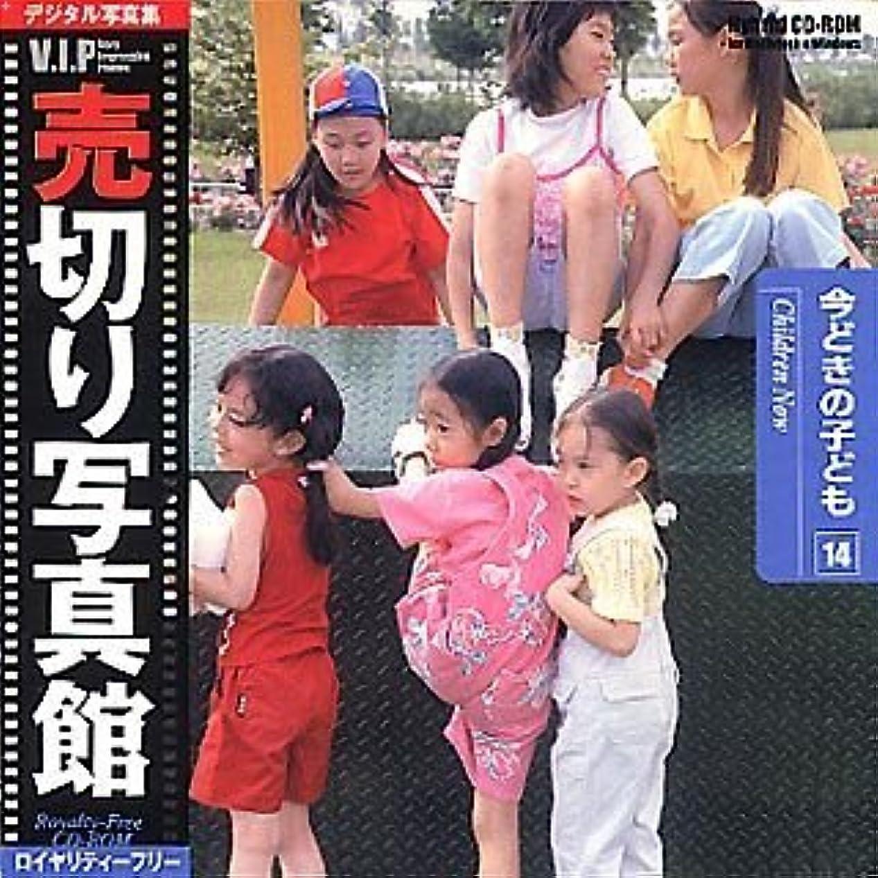 売切り写真館 VIPシリーズ Vol.14 今どきの子ども