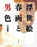 浮世絵春画と男色 ()