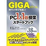 GIGAスクール時代の学びを拓く! PC1人1台授業スタートブック