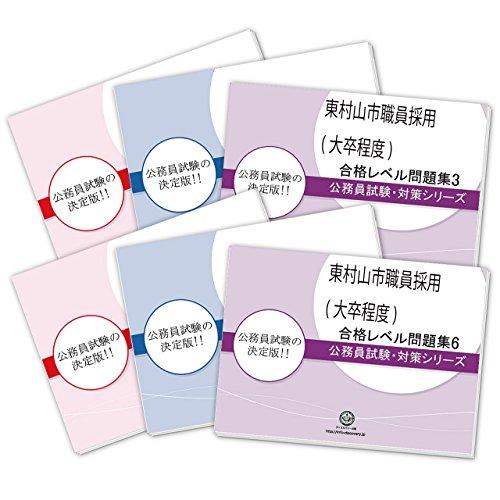 東村山市職員採用(大卒程度)教養試験合格セット(6冊)