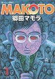 MAKOTO / 郷田 マモラ のシリーズ情報を見る