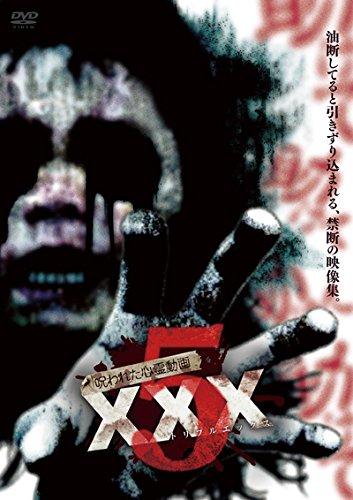 呪われた心霊動画 XXX 5[DVD]