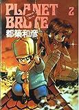 プラネット・ブルート 2 (富士見ファンタジアコミックス)