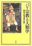 バリ宗教と人類学―解釈学的認識の冒険 (南山大学学術叢書) 画像