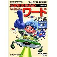 小学生のための マイクロソフトワード 入門編 (マイクロソフト公式解説書)