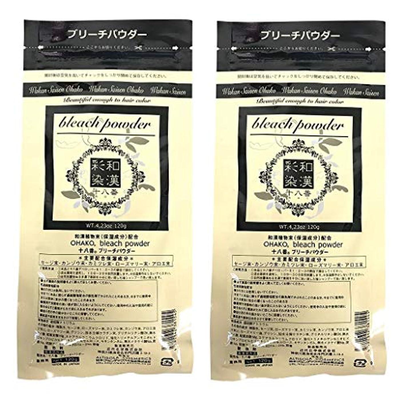 名誉ある保証栄養【2個セット】グランデックス 和漢彩染 十八番 120g ブリーチパウダー