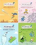 ルンピ・ルンピ絵本シリーズ 4冊セット