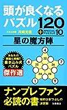 頭が良くなるパズル〈星の魔方陣〉―120+SPECIAL PUZZLE10
