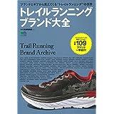トレイルランニング ブランド大全 (エイムック 3642 別冊RUNNINGstyle)