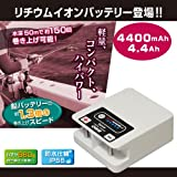 BMO JAPAN(ビーエムオージャパン) アウトドアバッテリー400(チャージャーセット) BM-L4400-SET