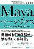 Mayaベーシックス 3DCG基礎力育成ブック -