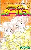 ミラクル☆ガールズ(7) (なかよしコミックス)