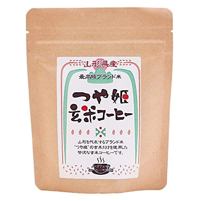 玄米コーヒー 国産 つや姫 100g ドリップタイプ(粉末) ノンカフェイン 国内焙煎