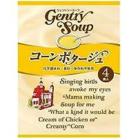 ジェントリースープ コーンポタージュ 66g×5箱