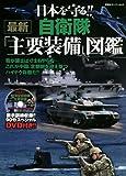 日本を守る!!自衛隊最新「主要装備図鑑」 (双葉社スーパームック)
