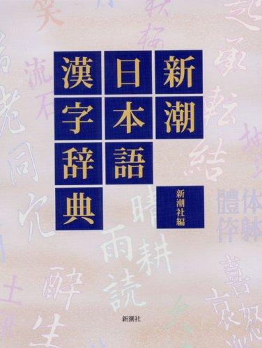 新潮日本語漢字辞典