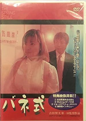バネ式 [DVD]