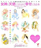 女神と天使に守られて幸せになる本―あなたに力を授ける22の女神と天使 (セレクトBOOKS)